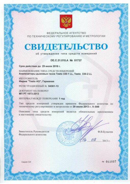Testo 330 - Свидетельство о внесении в Госреестр СИ РФ
