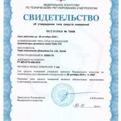 Testo 310 - Свидетельство о внесение в Госреестр СИ РФ