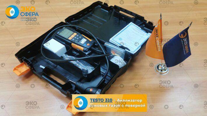 Testo 310 - Базовый комплект поставки анализатора дымовых газов (с поверкой)