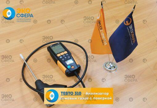 Testo 310 - Анализатор дымовых газов с поверкой