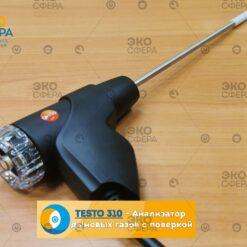 Testo 310 - Измерительный щуп анализатора дымовых газов
