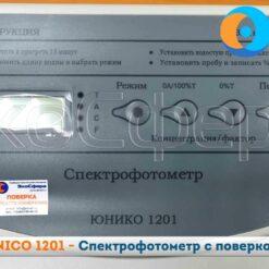 UNICO 1201 - Лицевая панель управления спектрофотометра с поверкой