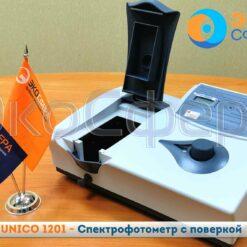 UNICO 1201 - Спектрофотометр с поверкой