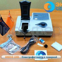 UNICO 1201 - Комплект поставки спектрофотометра с поверкой