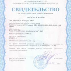 Свидетельство об утверждении типа средств измерений спектрофотометра UNICO (Юнико) 1201