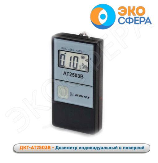 ДКГ-АТ2503B - Индивидуальный дозиметр гамма-излучения