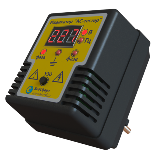 АС-Тестер - тестер-монитор качества электросети, розеток, проводки, УЗО