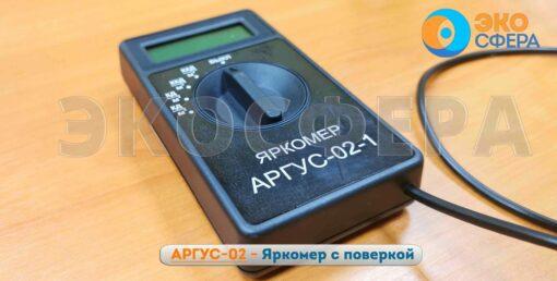 Аргус-02 - Яркомер с поверкой