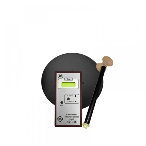 ИЭП-05 — измеритель напряженности электрического поля в диапазонах 5 Гц ... 2 кГц и 2 кГц ... 400 кГц