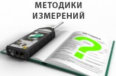 Методика выполнения измерений для Экофизика-110А, Октава-110А, Экофизика-111В, П3-80, П3-81, П6-70, П6-71
