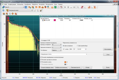 SpectraLineBG – гамма-бета- спектрометрический анализ