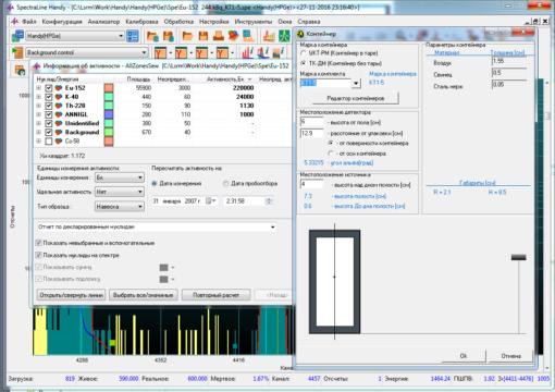SpectraLineHandy – работа с переносными гамма-спектрометрами