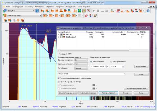 SpectraLineUltimate – решение всех задач гамма-бета-спектрометрического анализа