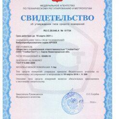 Свидетельство об утверждении типа вибропреобразователя АР1057