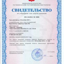 Свидетельство об утверждении типа цифрового мультиметра Testo 760
