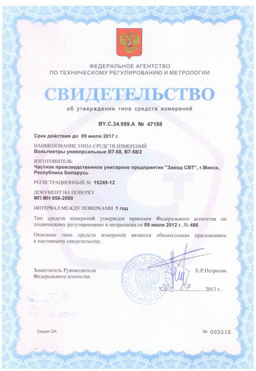 Свидетельство об утверждении типа средств измерений вольтметра В7-58