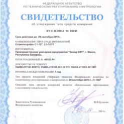 Свидетельство об утверждении типа средств измерений осциллографа С1-127