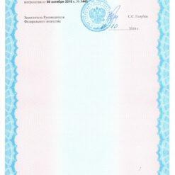Свидетельство об утверждении типа средств измерений трубки напорной модификации НИИОГАЗ