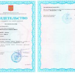 Свидетельство об утверждении типа средств измерений Дифференциального цифрового манометра ДМЦ-01А