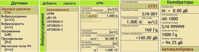 Экофизика-111В-1 Комплект ЭкоСОУТ - Одноканальный виброметр