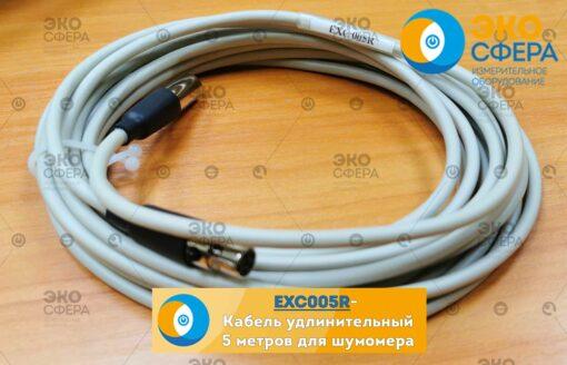 EXC005R - Кабель удлинительный 5 метров для шумомера