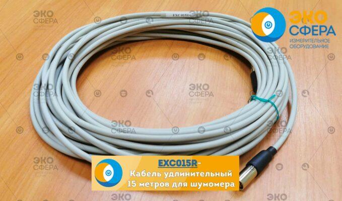 EXC015R - Кабель удлинительный 5 метров для шумомера