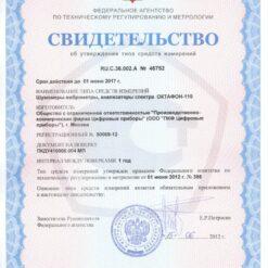 Свидетельство об утверждении типа шумомера, виброметра-анализатора спектра ОКТАФОН-110