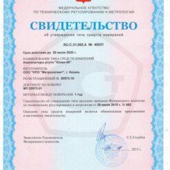 Свидетельство об утверждении типа СИ анализатора ртути Юлия-5К