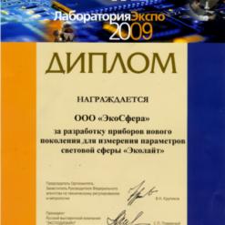 Диплом за разработку Эколайт-02