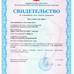 Свидетельство об утверждении типа средств измерений Testo 330i