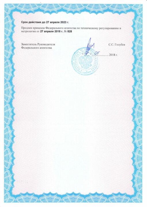 Свидетельство об утверждении типа манометра Testo 511