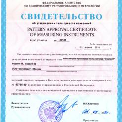 Эколайт-02 - Свидетельство о внесении в Госреестр СИ РФ