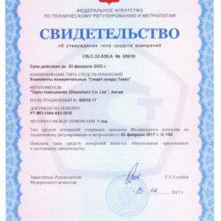 Свидетельство об утверждении типа средств измерений смарт-зонда Testo 510 i