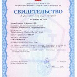 Свидетельство об утверждении типа средств измерений термоанемометра Testo 405 i смарт-зонд