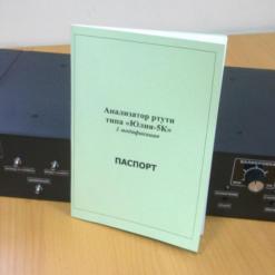 Анализатор ртути Юлия-5К