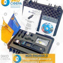 МКС-РМ1401К-3 - Комплект поставки дозиметра-радиометра поискового с поверкой