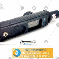 МКС-РМ1401К-3 – Дозиметр-радиометр поисковый