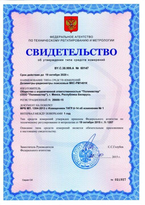 Свидетельство об утверждении типа дозиметра МКС-РМ1401К-3