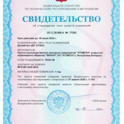 Свидетельство об утверждении типа дозиметров ДКГ‑АТ2533 и ДКГ‑АТ2533/1