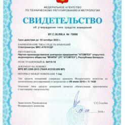 Свидетельство об утверждении типа Спектрометр МКС‑АТ6101ДР (стационарное исполнение)