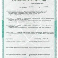 Сертификат соответствия дозиметра ДБГ-С11Д