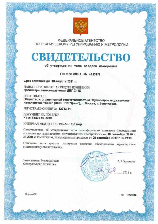 Свидетельство об утверждении типа дозиметра ДБГ-С11Д