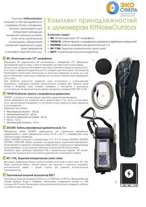 KIT-NoiseOutdoor Комплект принадлежностей для измерений шума на улице