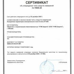 Е-метр АТ-005 – Свидетельство об утверждении типа измерителя электрического поля с поверкой
