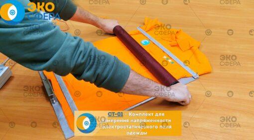 Прибор для электризуемости тканей с поверкой