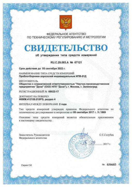 Свидетельство об утверждении типа средств измерений ИПВ-01Д