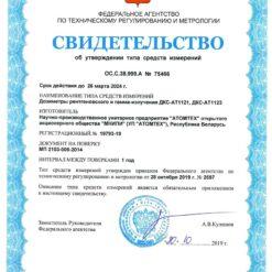 Свидетельство об утверждении типа дозиметра ДКС-АТ1121