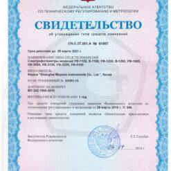 Свидетельство об утверждении типа спектрофотометра УФ-1100