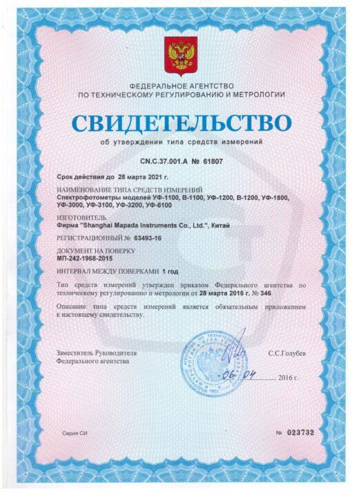 Свидетельство об утверждении типа спектрофотометра УФ-3100