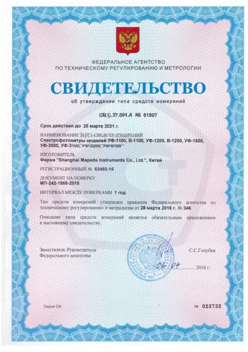 Свидетельство об утверждении типа спектрофотометра УФ-1200
